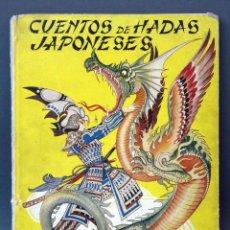 Libros de segunda mano: CUENTOS DE HADAS JAPONESES ILUSTRACIONES FREIXAS ED MOLINO 1954. Lote 51666146