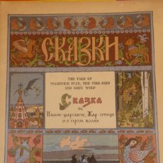 Libros de segunda mano: CUENTO RUSO CKAZKA THE TALE OF TSAREVICH IVAN, THE FIREBIRD AND GREY WOLF, 12 PAGINAS, EN INGLES,. Lote 56489844