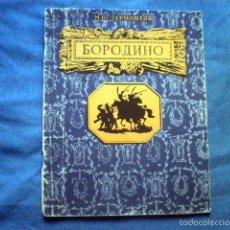 Libros de segunda mano: CUENTO POEMA EN RUSO BORODINO DE MIKHAIL LERMONTOV ILUSTRACIONES KONDRATYEVA ED VESELKA 1980. Lote 59451015