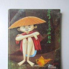 Libros de segunda mano: ALADINO - MIS PRIMEROS CUENTOS NUM. 8 - EDITORIAL MOLINO 1958 - ILUSTRACIONES PABLO RAMIREZ. Lote 67770821