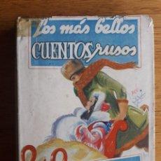 Libros de segunda mano: LOS MAS BELLOS CUENTOS RUSOS / ANTOLOGIA DE NARRADORES RUSOS / 1ª EDICIÓN / 1946. Lote 40600995
