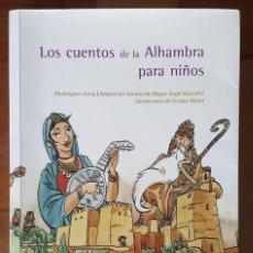 Libros de segunda mano: LOS CUENTOS DE LA ALHAMBRA PARA NIÑOS. WHASHINGTON IRVING. GRANADA. ILUSTRACIONES E. BONET. 1999. Lote 118055791