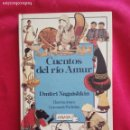 Libros de segunda mano: CUENTOS DEL RIO AMUR - DMITRI NAGUISHKIN - LAURIN - ANAYA - 1ª EDICION.1987.. Lote 168806592