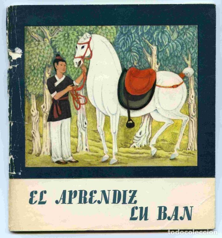 LIBRO - EL APRENDIZ LU BAN - PRIMERA EDICIÓN 1981 - (Libros de Segunda Mano - Literatura Infantil y Juvenil - Cuentos)