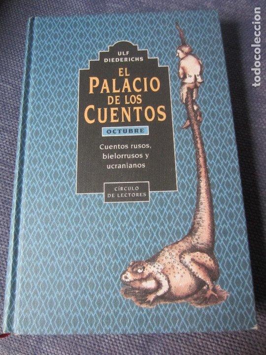 EL PALACIO DE LOS CUENTOS- OCTUBRE- CIRCULO DE LECTORES (Libros de Segunda Mano - Literatura Infantil y Juvenil - Cuentos)