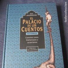 Libros de segunda mano: EL PALACIO DE LOS CUENTOS- OCTUBRE- CIRCULO DE LECTORES. Lote 180118998