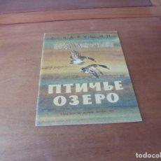 Libros de segunda mano: CUENTO RUSO DE 1975 (TEXTO EN CIRÍLICO). Lote 187177361
