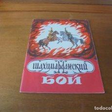 Libros de segunda mano: CUENTO RUSO DE 1975 (TEXTO EN CIRÍLICO). Lote 187177893