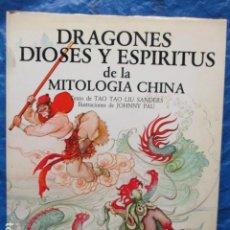 Libros de segunda mano: DRAGONES DIOSES Y ESPÍRITUS DE LA MITOLOGÍA CHINA - TAO TAO LIU SANDERS - ANAYA. Lote 201948136