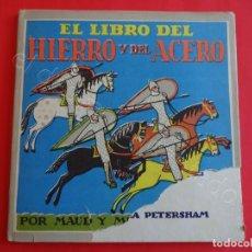 Libros de segunda mano: EL LIBRO DEL HIERRO Y EL ACERO. MAUD Y MISKA PETERSHAM. ED. JUVENTUD. Lote 205374798
