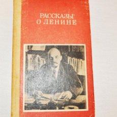 Libros de segunda mano: CUENTOS SOBRE LENIN.KIEV 1987 A.URSS. Lote 218398338