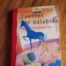 Libros de segunda mano: CUENTOS POR PALABRAS. AGUSTIN FERNANDEZ PAZ. EL BARCO DE VAPOR. 1991. Lote 218880445