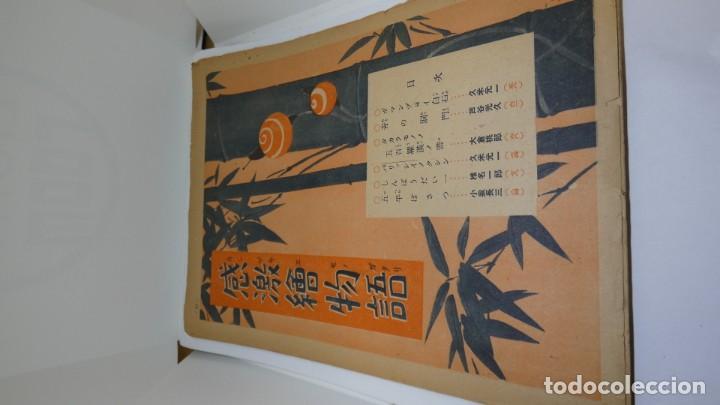 Libros de segunda mano: CUENTO JAPONES . CON ILUSTRACIONES MUY BONITAS - Foto 2 - 221874956