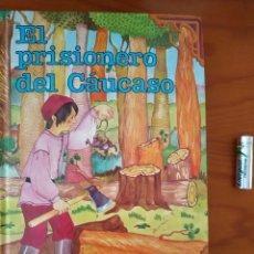 Libros de segunda mano: EL PRISIONERO DEL CAÚCASO - LEÓN TOLSTOI - CLÁSICOS JÓVENES GAVIOTA. Lote 227977180
