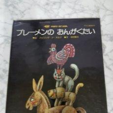 Libros de segunda mano: LIBRO LOS MÚSICOS DE BREMEN VERSIÓN JAPONESA. Lote 233594465