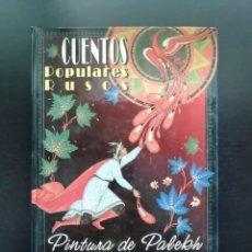 Libros de segunda mano: CUENTOS POPULARES RUSOS. Lote 241552565