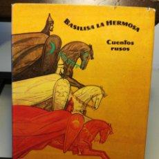 Libros de segunda mano: BASILISA LA HERMOSA/ CUENTOS RUSOS/ EDITORIAL PROGRESO (MOSCÚ), 1982. Lote 249214215