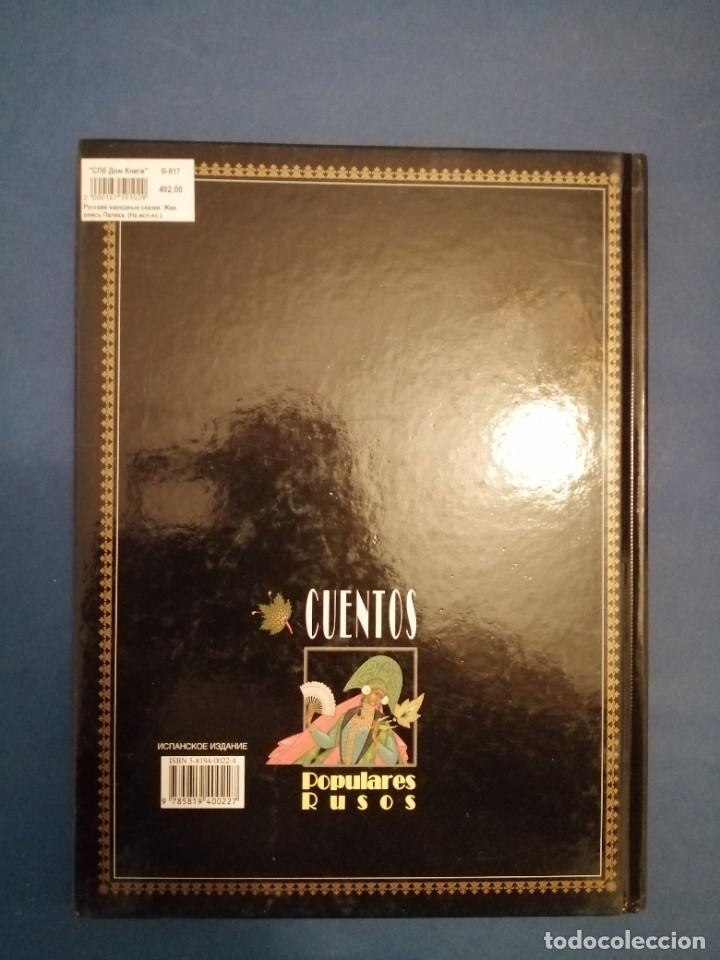 Libros de segunda mano: CUENTOS POPULARES RUSOS PINTURA DE PALEKH - Foto 3 - 262771725