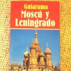 Libros de segunda mano: MOSCU Y LENINGRADO, GUIA GUIARAMA DE ANAYA, C/MUCHAS FOTOS DE 1991.. Lote 26290407