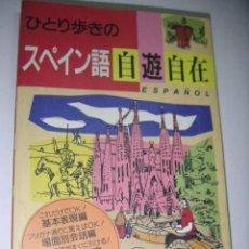 Libros de segunda mano: GUÍA DE CONVERSACIÓN JAPONÉS - ESPAÑOL. Lote 16559534