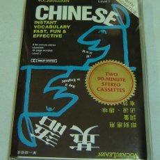 Libros de segunda mano: CHINESE VOCABULEARN-METODO DE APRENDIZAJE-LEVEL 1-ESTUCHE 2 AÑO 1986-90MINUTE ESTEREO CASSETTES. Lote 24686626