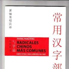 Libros de segunda mano: ZHANG PENGPENG RADICALES CHINOS MÁS COMUNES SINOLINGUA . Lote 36652947