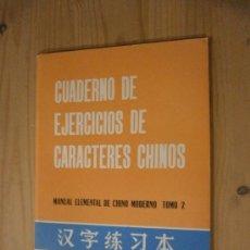 Libros de segunda mano: CUADERNO DE EJERCICIOS DE CARACTERES CHINOS. MANUAL ELEMENTAL DE CHINO MODERNO. TOMO 2.. Lote 38418749