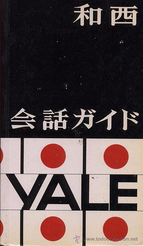GUIA DE CONVERSACION ESPAÑOL JAPONES (Libros de Segunda Mano - Cursos de Idiomas)