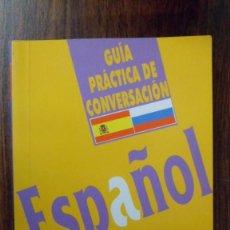 Libros de segunda mano: GUÍA PRÁCTICA DE CONVERSACIÓN ESPAÑOL RUSO. ARGUVAL. Lote 84819004