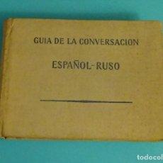 Libros de segunda mano: GUÍA DE LA CONVERSACIÓN. ESPAÑOL - RUSO. Lote 89590264