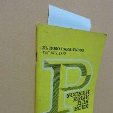 Libros de segunda mano: EL RUSO PARA TODOS. VOCABULARIO. ED. IDIOMA RUSO. MOSCÚ 1977. 3ª EDICIÓN . Lote 111081323