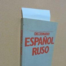 Libros de segunda mano: DICCIONARIO ESPAÑOL-RUSO. ED. IDIOMA RUSO. MOSCÚ 1992. Lote 111081975