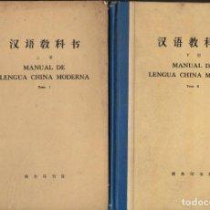 Libros de segunda mano: MANUAL DE LENGUA CHINA MODERNA (PEKIN, 1965) DOS TOMOS. Lote 111887319