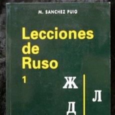 Libros de segunda mano: LECCIONES DE RUSO - VOLUMEN 1 - SANCHEZ PUIG. Lote 115064415