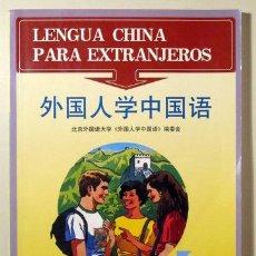 Libros de segunda mano: LENGUA CHINA PARA EXTRANJEROS - BEIJIN 1996 - ILUSTRADO. Lote 122531407