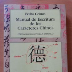 Libros de segunda mano: MANUAL DE ESCRITURA DE LOS CARACTERES CHINOS. EDICIÓN REVISADA Y AMPLIADA. PEDRO CEINOS. MIRAGUANO.. Lote 152163078