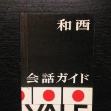 Libros de segunda mano: GUIA CONVERSACION JAPONES-ESPAÑOL, YALE, 1993. Lote 127735427