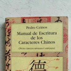 Libros de segunda mano: MANUAL DE ESCRITURA DE LOS CARACTERES CHINOS. Lote 128135342