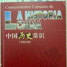 Libros de segunda mano: CONOCIMIENTOS COMUNES DE LA HISTORIA DE CHINA.APRENDIZAJE DEL IDIOMA Y LA HISTORIA DE CHINA.. Lote 137849290