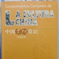Libros de segunda mano: CONOCIMIENTOS COMUNES DE LA CULTURA CHINA. APRENDIZAJE DEL IDIOMA Y LA CULTURA DE CHINA.2006. Lote 137849818