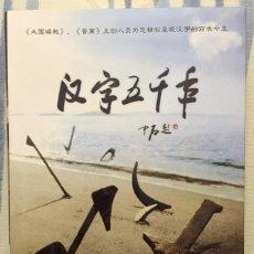 Libros de segunda mano: ESTUCHE CON 4 DVDS SOBRE LA CULTURA CHINA PARA AYUDA AL APRENDIZAJE DEL IDIOMA CHINO.. Lote 137851554