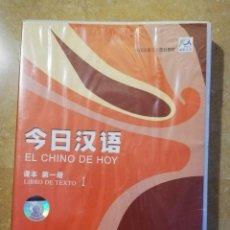 Libros de segunda mano: EL CHINO DE HOY. LIBRO DE TEXTO I (CD). Lote 145216710