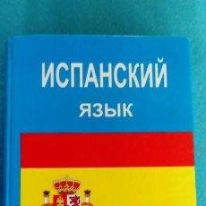 Libros de segunda mano: DICCIONARIO ESPAÑOL RUSO. Lote 145738498