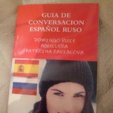 Libros de segunda mano: GUIA DE CONVERSACION ESPAÑOL RUSO. Lote 150796206