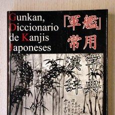 """Libros de segunda mano: """"GUNKAN, DICCIONARIO DE KANJIS JAPONESES"""" - """"FERRES SERRANO, JUAN JOSÉ"""". Lote 152983736"""