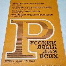 Libros de segunda mano: EL RUSO PARA TODOS. ANTOLOGÍA. LIBRO DE LECTURA. ED. IDIOMA RUSO. CURSO MÉTODO.. Lote 168082976