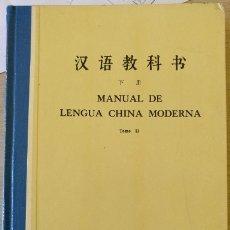 Libros de segunda mano: MANUAL DE LENGUA CHINA MODERNA. TOMO II. REDACTADO POR EL CURSO ESPECIAL DE LENGUA CHINA PARA ESTUD. Lote 173779293