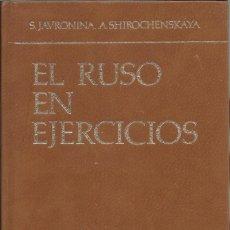 Libros de segunda mano: EL RUSO EN EJERCICIOS. JAVRONINA-SHIROCHENSKAYA. EDICIÓN RUSA. IDIOMA RUSO. . Lote 182399875