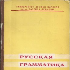 Libros de segunda mano: GRAMÁTICA RUSA EN DIAGRAMAS. EDICIÓN EN RUSO. IDIOMA RUSO. . Lote 182412000