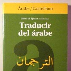 Libros de segunda mano: EPALZA, MIKEL DE - TRADUCIR AL ÁRABE - BARCELONA 2004. Lote 187172975